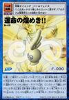The Glimmer of Fate!! Bo-491 (DM)