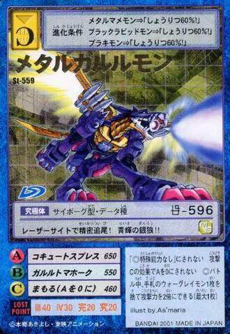 File:MetalGarurumon St-559 (DM).jpg