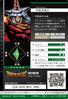 Marsmon 3-036 B (DJ)