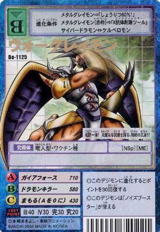 File:WarGreymon Bo-1125 (DM).jpg