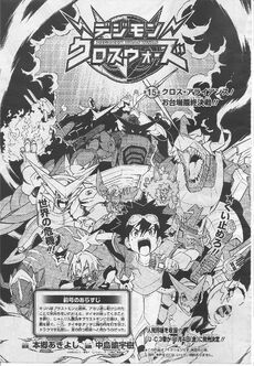List of Digimon Xros Wars chapters 15