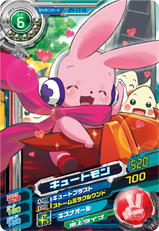 File:Cutemon D4-17 (SDT).png