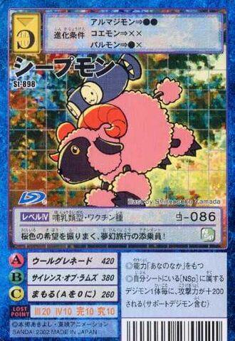 File:Sheepmon St-898 (DM).jpg