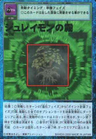 File:Jyureimon's Mist St-216 (DM).jpg