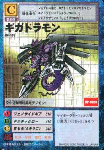 File:Gigadramon Bo-186 (DM).jpg