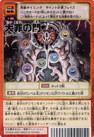 File:Gate of Deadly Sins Bx-148 (DM).jpg