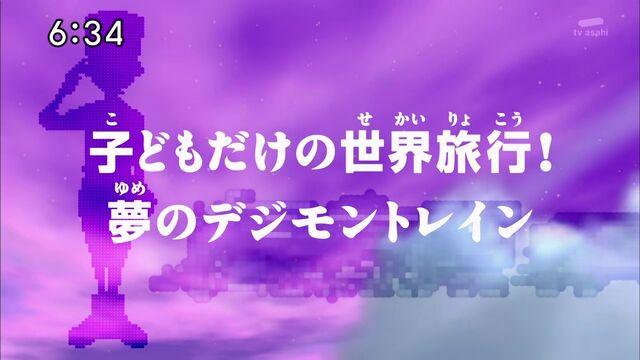 File:List of Digimon Fusion episodes 67.jpg