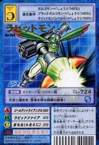 File:Rapidmon Bo-838 (DM).jpg