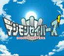 Digimon Spasitelji