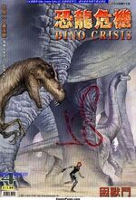 Dino Crisis Issue 4 - front cover