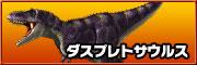 Daspletosaurus on