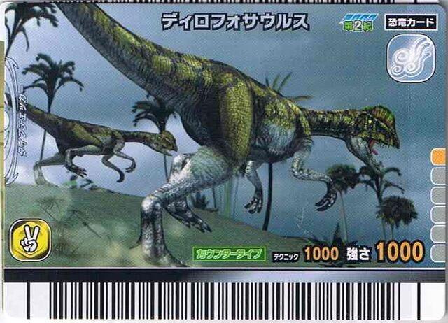 File:Dilophosaurus 2.jpg
