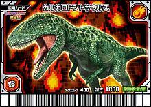 File:Carcharodontosaurus card.jpg