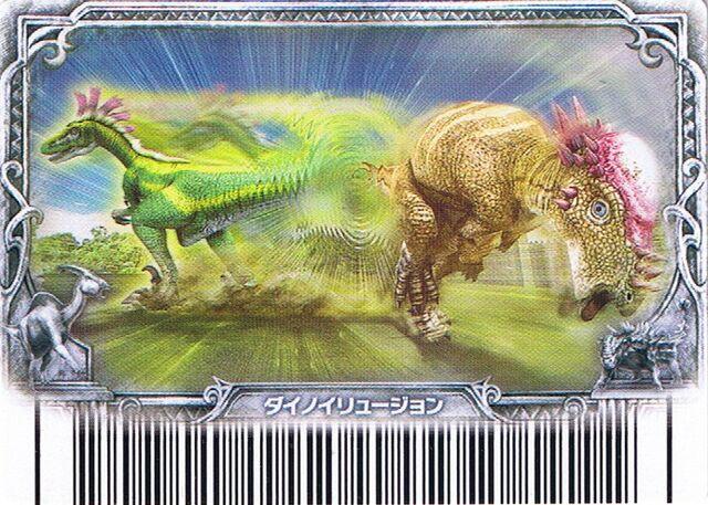 File:Dino Illusion.jpg