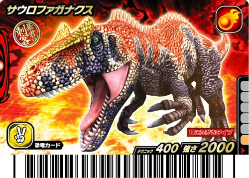 File:Saurophaganax card.jpg