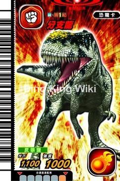 File:Alioramus card.jpg