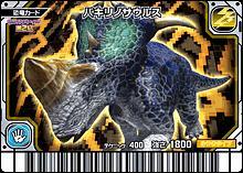 File:Pachyrhinosaurus card.jpg