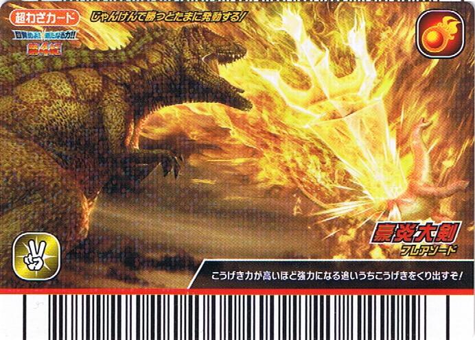 flare sword dinosaur king fandom powered by wikia