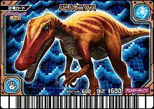 File:Baryonyx card.jpg