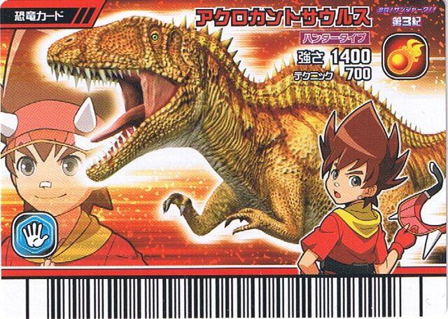 File:Acrocanthosaurus card.jpg