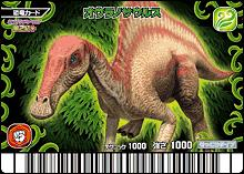 File:Ouranosaurus card.jpg