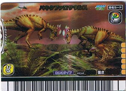 File:Pachycephalosaurus card.jpg