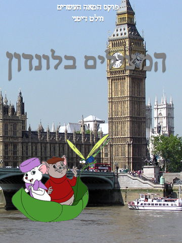 File:The Rescuers in London Poster (Israel).png