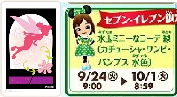 File:Minnie Green Polka Dot Outfit Set.jpg