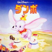File:Dumbo1995JapaneseLaserdiscV2.jpg