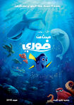 Finding Dory Libya Poster 3