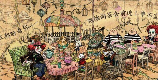 File:Alice in wonderland maze shanghai 01.jpg