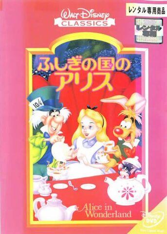 File:Alice jp dvd2.jpg
