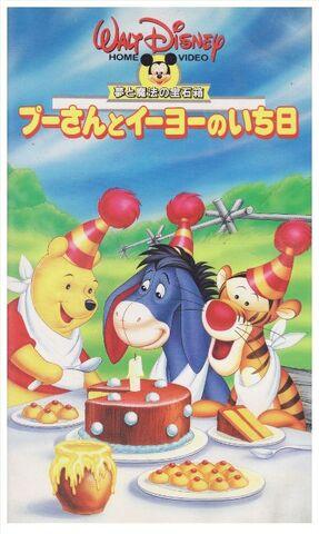 File:DayforEeyore1990JapaneseVHS.jpg