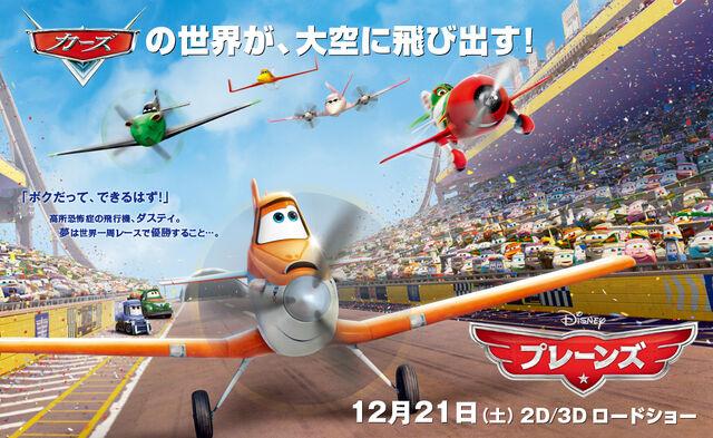 File:Planes JP QUAD poster.jpg