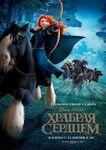 Brave-Russia-poster