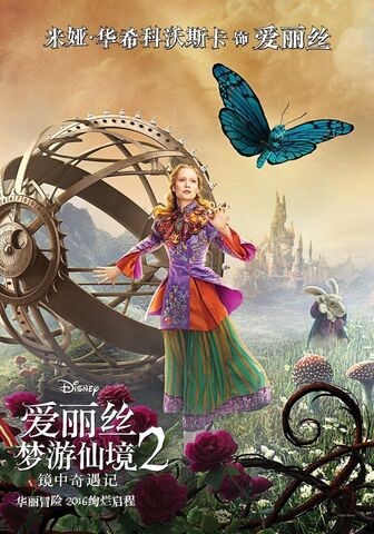 File:Alice Through the Looking Glass - Chinese Poster - Alice.jpg