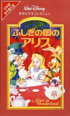 File:AliceinWonderland1998JapaneseVHS.jpg