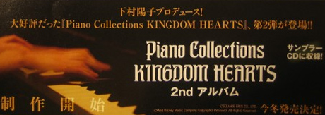 File:Piano Collections Kingdom Hearts Field & Battle Advertisement.png