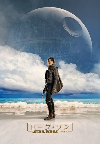 File:Rogue one a star wars story ver4.jpg