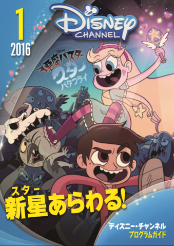 File:Star vs. the Forces of Evil Japanese 3.png