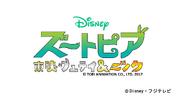 Zootopia Toei Judy & Nick Japanese Logo
