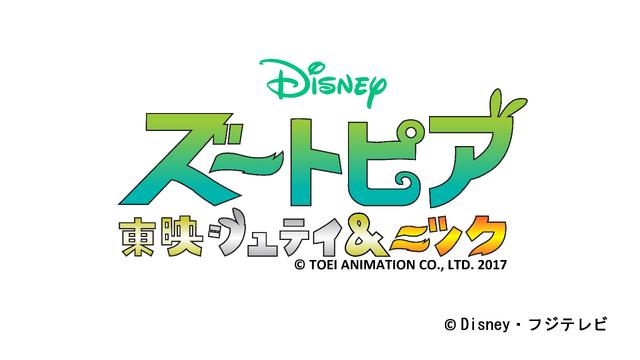 File:Zootopia Toei Judy & Nick Japanese Logo.png