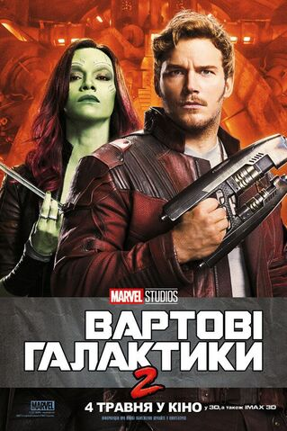 File:GOTG VOL.2 Russian Posters 03.jpg
