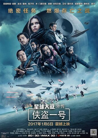 File:Rogue One - International IMAX poster.jpg