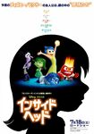 Inside Out Japanese Poster