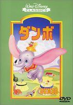 Dumbo1999JapaneseDVD