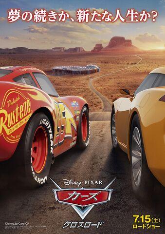File:Cars 3 Japanese Poster.jpg