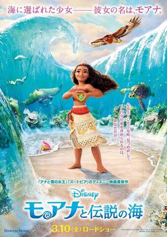 File:Moana - Japanese Poster.jpg