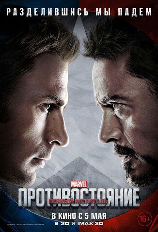 File:Captain America - Civil War International Poster 10.jpg