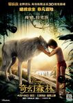 Jungle Book - Mowgli and Akela - Poster